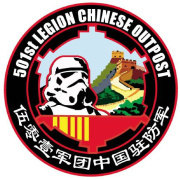 501_legion_chinese_outpost.jpeg